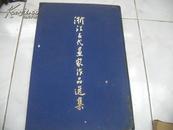 浙江古代画家作品选集--1958年初版 。(货号T7)