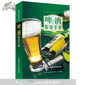 啤酒鉴赏手册