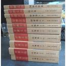 甘肃立法【全四卷共十册】【全国仅印1000套】