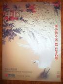 稀本:【★】《中国之韵》2013年第1期 总第53期-----针尖上的中国