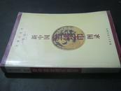 新中国金银币图录
