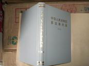 中华人民共和国多边条约集(第四集)87年1版1印5000册