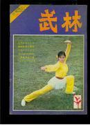 《武林》创刊号1981-07
