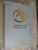 首届东方之星包装设计大奖赛作品 ORIENT STAR PACKAGE DESIGN - 精装带封套