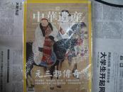 中华遗产--元三都传奇