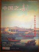 """稀本:★ 《中国之韵》""""2013年第3期 总第55期----外销画:十八世纪的""""中国表情"""