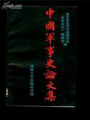 中国军事史论文集
