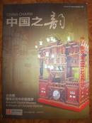 ★ ★ 《中国之韵》2013年第10期 总第62期----古戏楼 檀板丝弦中的梨园梦