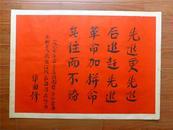 华国锋题字