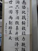 王彭年书法