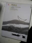 2007《北京德宝:书画专场》