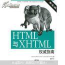 正版现货—HTML与XHTML权威指南(第5版)