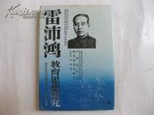 雷沛鸿教育思想研究(作者之一韦善美签赠精装本1版1印 印量:765册!)