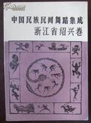 中国民族民间舞蹈集成(浙江绍兴卷)(仅印400册)