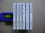 凡尔纳科幻名著连环画【6册合售】都是一版一印 看图