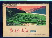 红日照东方木刻组画(全)