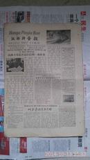 汉语拼音报1959年12月26日第63号