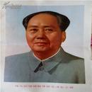 伟大的领袖和导师毛泽东主席画页