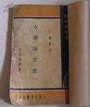 文学论文集(二)张梦麟等著