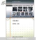 高等数学习题课教程(第2版)  武汉理工大学出版社