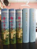 大型文献:《梅州市志》(五册全,含1999年出版的上、中、下三册以及2010年出版的上下两册,本网唯一)
