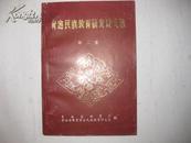 青海民族教育研究论文选 第二集