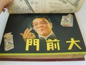 """史上最经典的烟草广告""""大前门香烟"""",民国原版《论语》精装合订本,丰子恺漫画封面,逃难专号、精美加页等"""