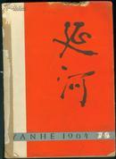 延河1964年7-12期(馆藏合订 月刊)