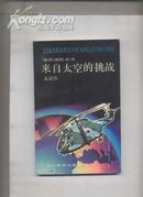 (现代国防丛书)来自太空的挑战