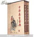 国学藏书绣像精装本:中华酒典