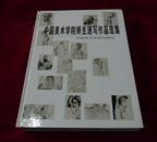 (1213   590X10)     中国美术学院师生速写作品选集      精装      书品如图