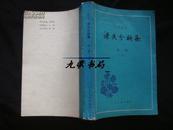 《课文分析集》第一册上 高中语文 张厚感 等编 广东人民出版社 私藏