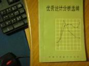 优秀统计分析选编(1988-1990)