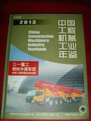 中国工程机械工业年鉴  2013