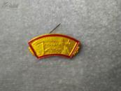 *FWP-精美扇形黄山老纪念章一枚,金属材质,品好