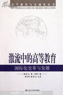 激流中的高等教育 : 国际化变革与发展(高等教育与全球化丛书)