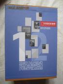 中国国家地理2012年1——12期(典藏版 总第615——626期)【1、2、10期有地图,附专刊两本,附刊一本。16开+盒套】