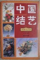 《中国结艺》传情花卉结(平邮包邮!快递另付,精品包装,值得信赖。)