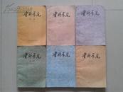 .资料卡片(第一、二、三、四、五、六集)合售
