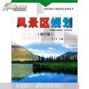 风景区规划(修订版)