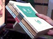 高级中学课本《语文》第四、五、六册(必修)