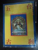 1997-11 五台古刹 特种邮票