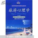 高职高专教育旅游与饭店管理专业教材新系:旅游心理学(第3版)