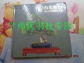 台北树石:1995台北国际花卉展