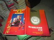 稀缺本:贵州省酒类注册商标大全《第一集》 实物图  品如图  货号65-5