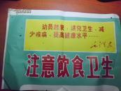 毛泽东语录宣传画