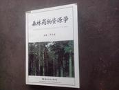 森林药物资源学