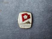 *FWP30-文革北京党旗老徽章-长征象征性长跑纪念,1973,品好