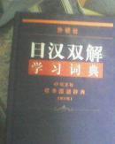 《外研社 日汉双解学习词典:标准国语辞典(新订版