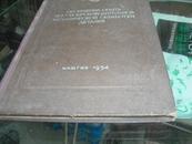 54年俄文原版精装书:具有高度生产率的零件机械加工的经验总结